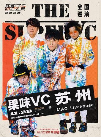 【苏州】果味VC 「 拥抱之城」2020全国巡演