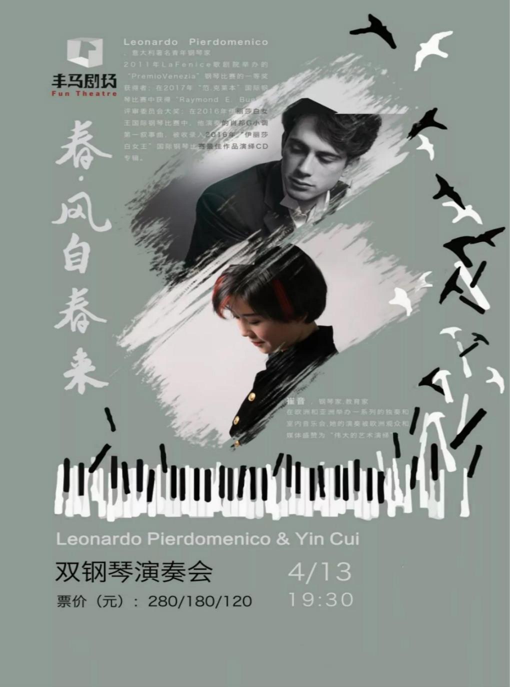 """""""春·风自春来""""双钢琴重奏音乐会"""