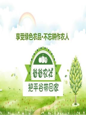 谷谷农社-农礼卡
