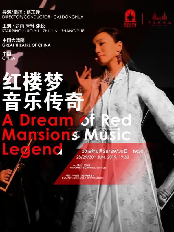 红楼梦音乐传奇
