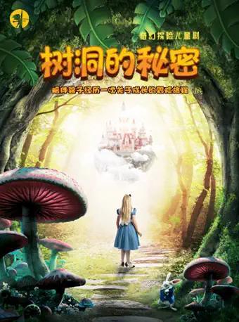 开心麻花奇幻探险儿童剧《树洞的秘密》