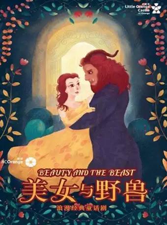浪漫经典童话剧《美女与野兽》