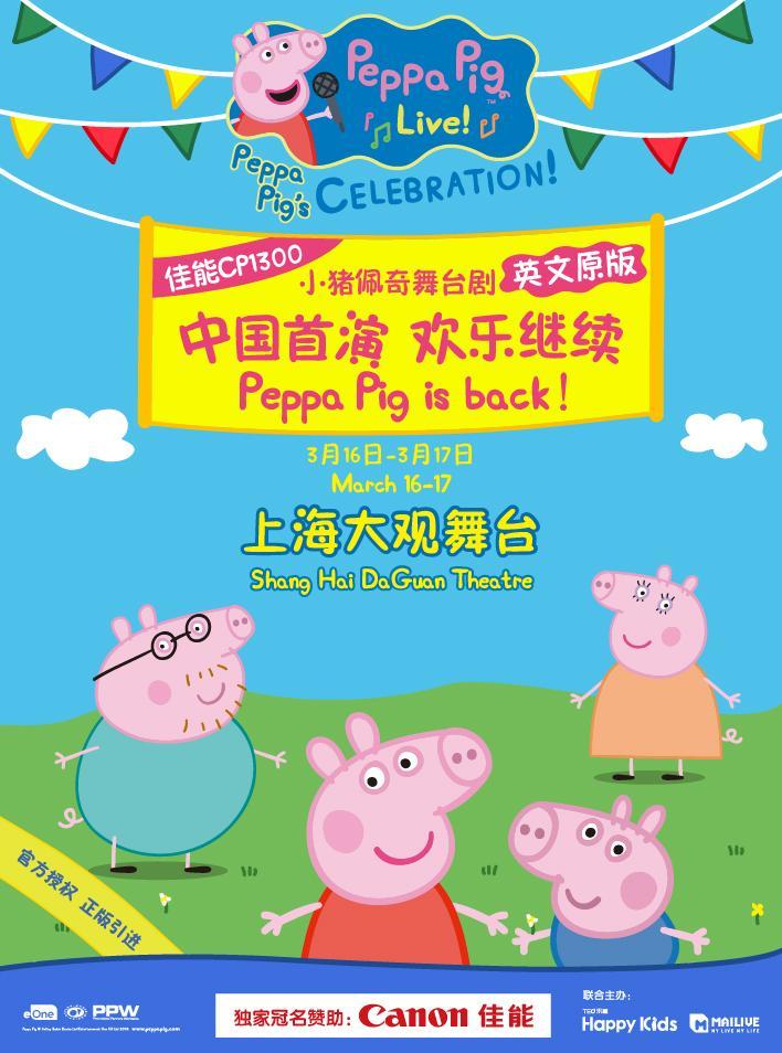 小猪佩奇欢乐派对