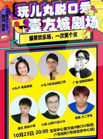 【深圳】爆笑脱口秀壹方城CGV影院演出 - 玩儿丸脱口秀