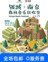 2019银城·南京森林音乐狂欢节 大型户外音乐节