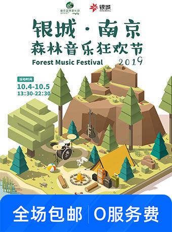 南京森林音乐狂欢节
