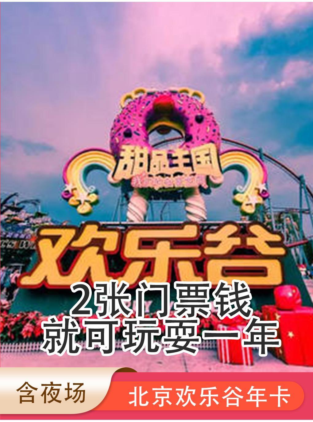 北京欢乐谷年卡