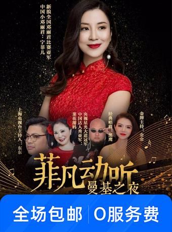 宁菲儿邓氏金曲上海演唱会