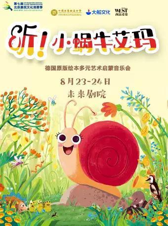 德国原版启蒙音乐会《听!小蜗牛艾玛》