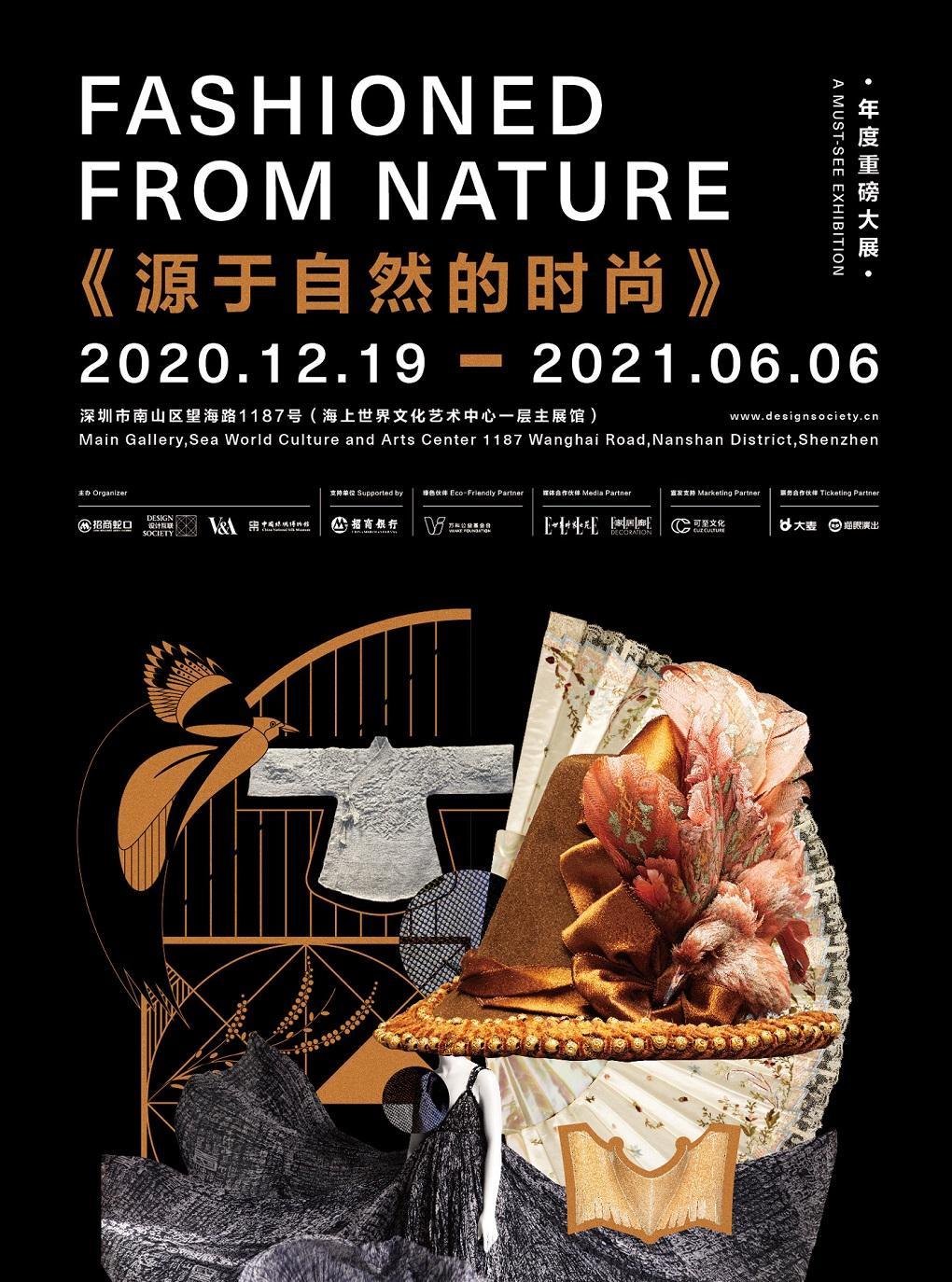 20201214_海上世界文化艺术中心_V&A巡展《源于自然的时尚》&全新展中展《衣从万物:中国今昔时尚》