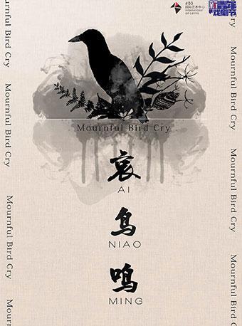 2018年乌镇戏剧节特别关注奖——哀鸟鸣