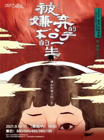 【宁波】舞台剧《被嫌弃的松子的一生》