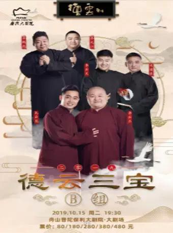 舟山 《德云社德云三宝相声专场演出》