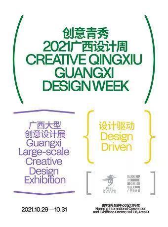 创意青秀·2021广西设计周