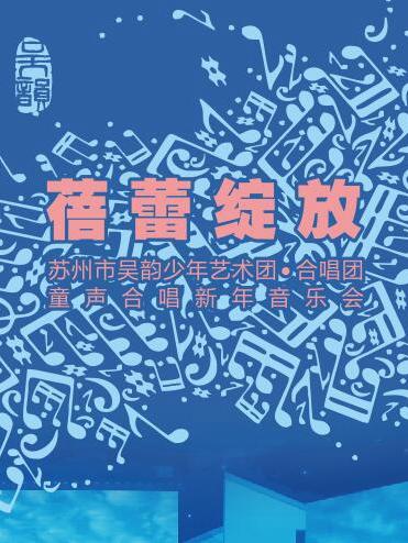 苏州市童声合唱新年音乐会