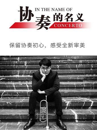 郭翔小号协奏音乐会