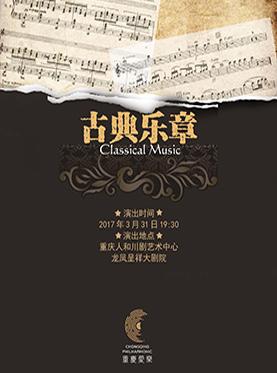 重庆爱乐乐团 《古典乐章》音乐会