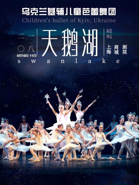 乌克兰基辅儿童芭蕾舞团|天鹅湖