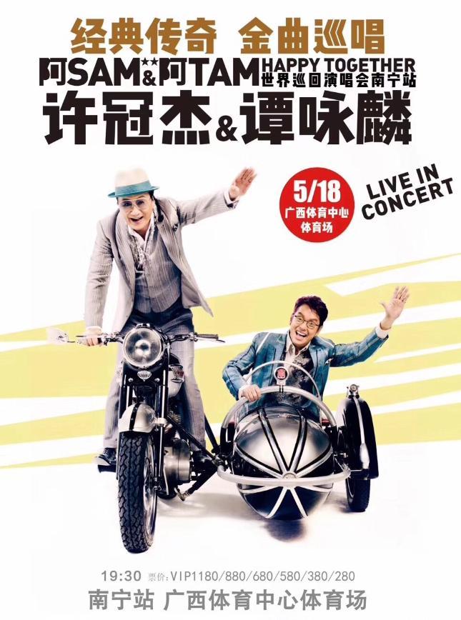 许冠杰&谭咏麟世界巡回演唱会·南宁站