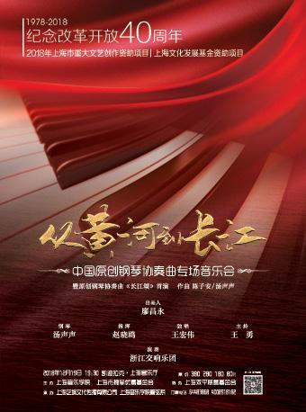 中国原创钢琴协奏曲专场音乐会