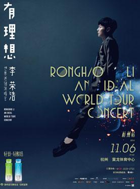 2016李荣浩「有 理想」世界巡回演唱会—杭州站
