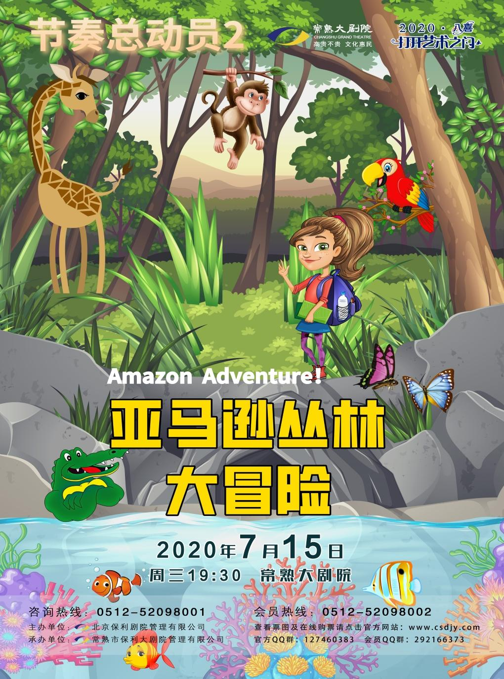 亲子剧《节奏总动员2:亚马逊丛林大冒险》