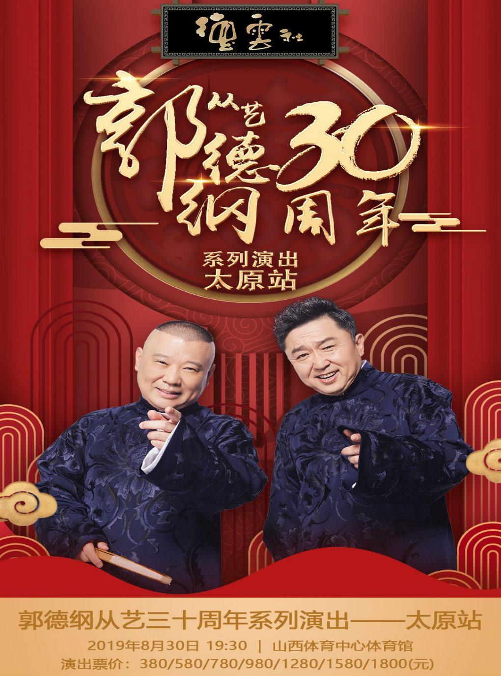 郭德纲从艺30周年系列演出