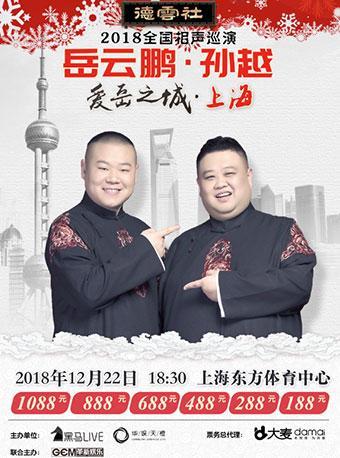 岳云鹏&孙越相声圣诞专场