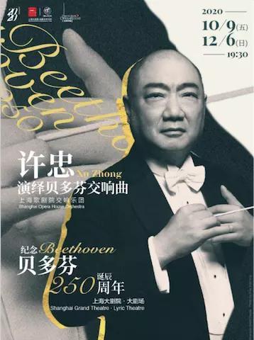 许忠演绎贝多芬交响曲音乐会