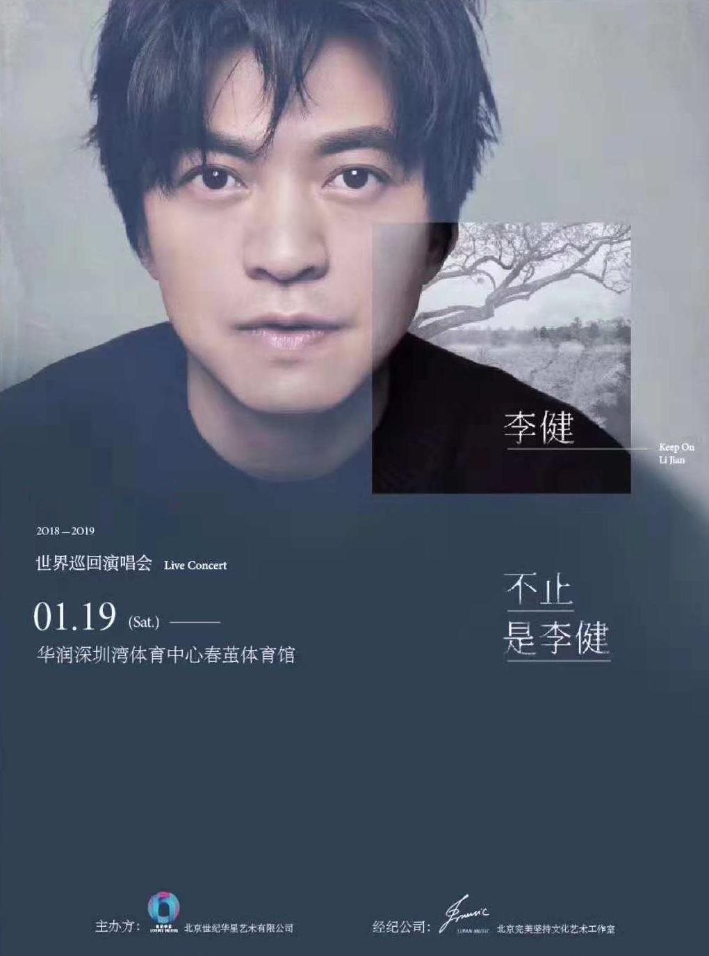 """""""不止,是李健""""2018-2019世界巡回演唱会—深圳站"""