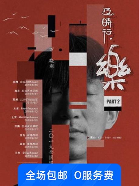 万晓利巡演第二轮南京站
