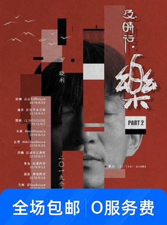 万晓利巡演第二轮郑州站