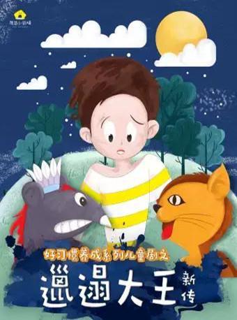 儿童剧《邋遢大王新传》