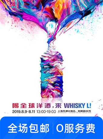 Whisky L! 2019威士忌烈酒展