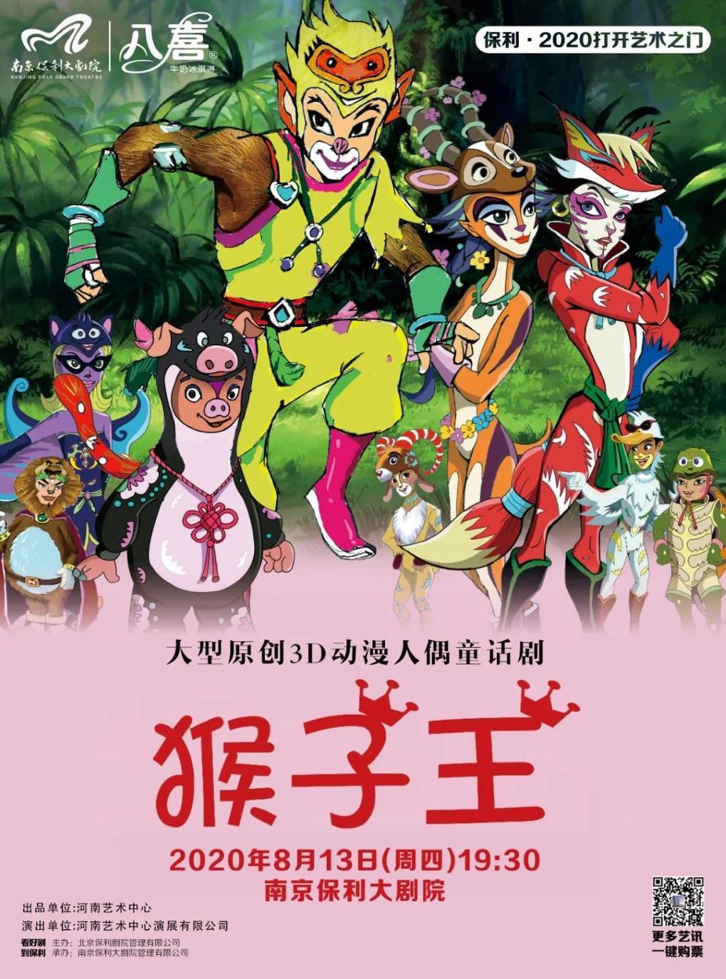 人偶童话剧 《猴子王》