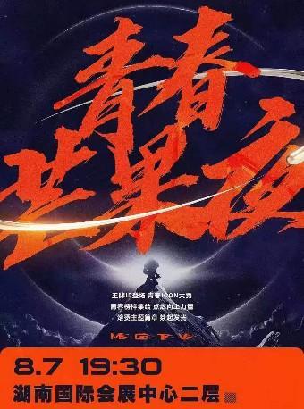 """【长沙】2021青春芒果夜""""直播""""【强实名制观演】"""