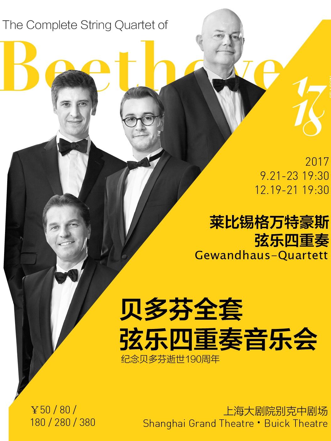 贝多芬全套弦乐四重奏音乐会