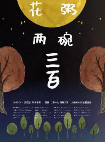 花粥巡演重庆站