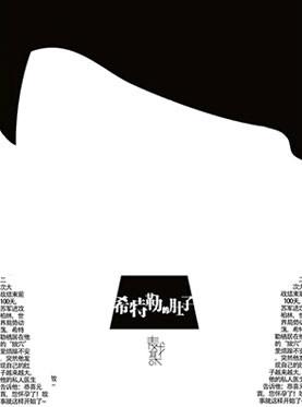 孟京辉经典戏剧作品《希特勒的肚子》