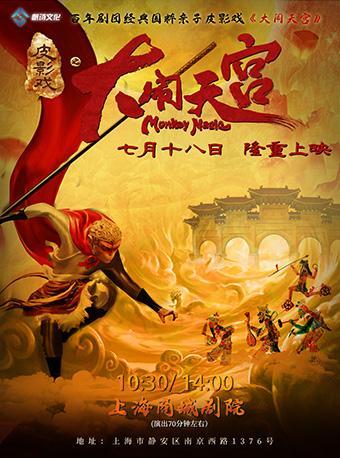 【上海】帆诗文化-亲子皮影戏西游记之《大闹天宫》