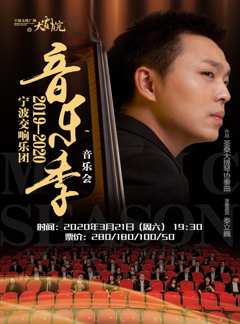 宁波交响乐团音乐会