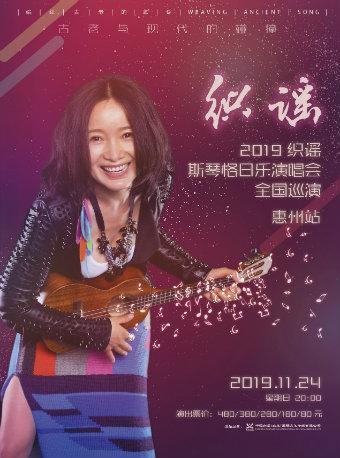 斯琴格日乐惠州演唱会