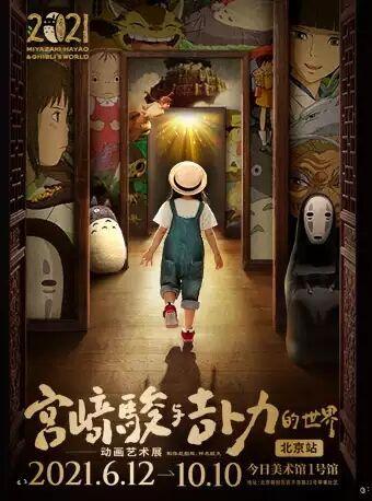【北京站】宫崎骏与吉卜力的世界--动画艺术展