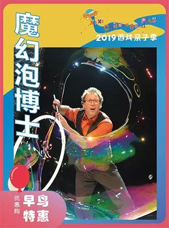 2019西戏亲子季·《魔幻泡博士》