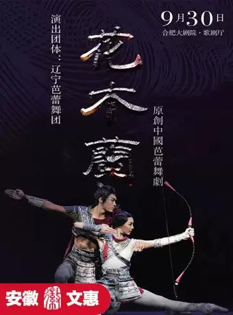 第七届安徽文惠项目 芭蕾舞剧《花木兰》