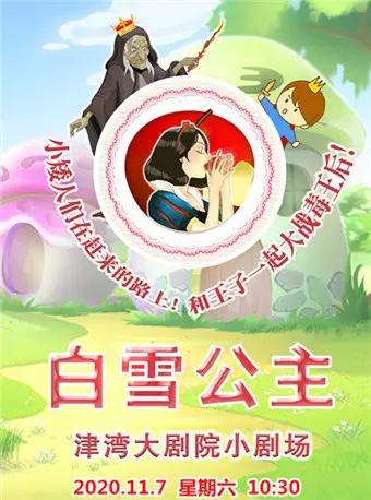 儿童励志舞台表现剧《白雪公主》
