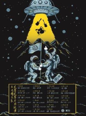 反光镜乐队-贰零贰零巡演 武汉站