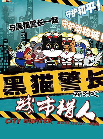 《黑猫警长之城市猎人》