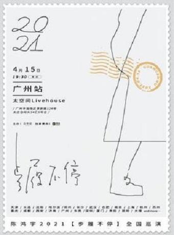 陳鴻宇2021「步履不停」巡演 廣州站