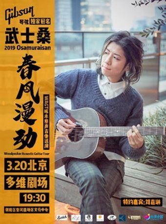 武士桑音乐会 北京站
